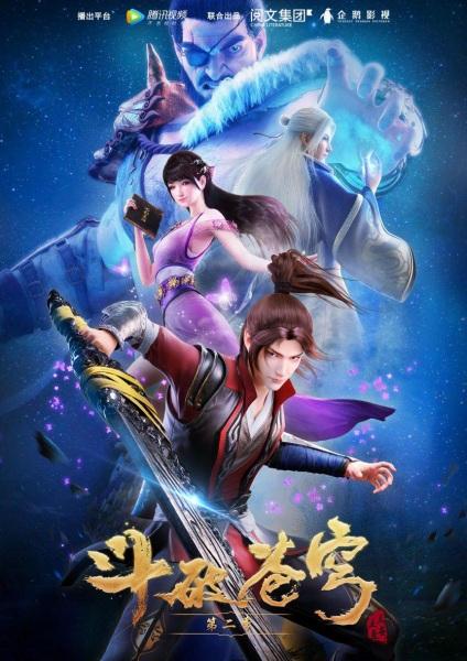 Battle Through the Heavens 2nd Season poster
