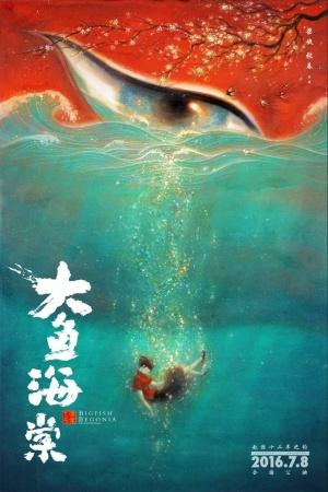 Big Fish & Begonia (Sub)