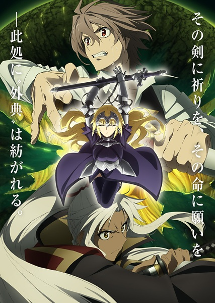 Fate/Apocrypha (Dub) poster