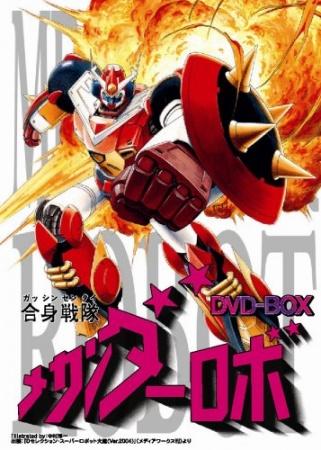 Gasshin Sentai Mechander Robo (Sub)
