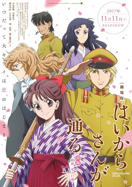 Haikara-san: Here Comes Miss Modern (Dub) poster