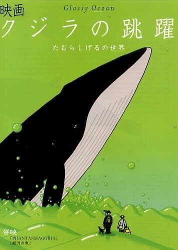 Poster of Glassy Ocean