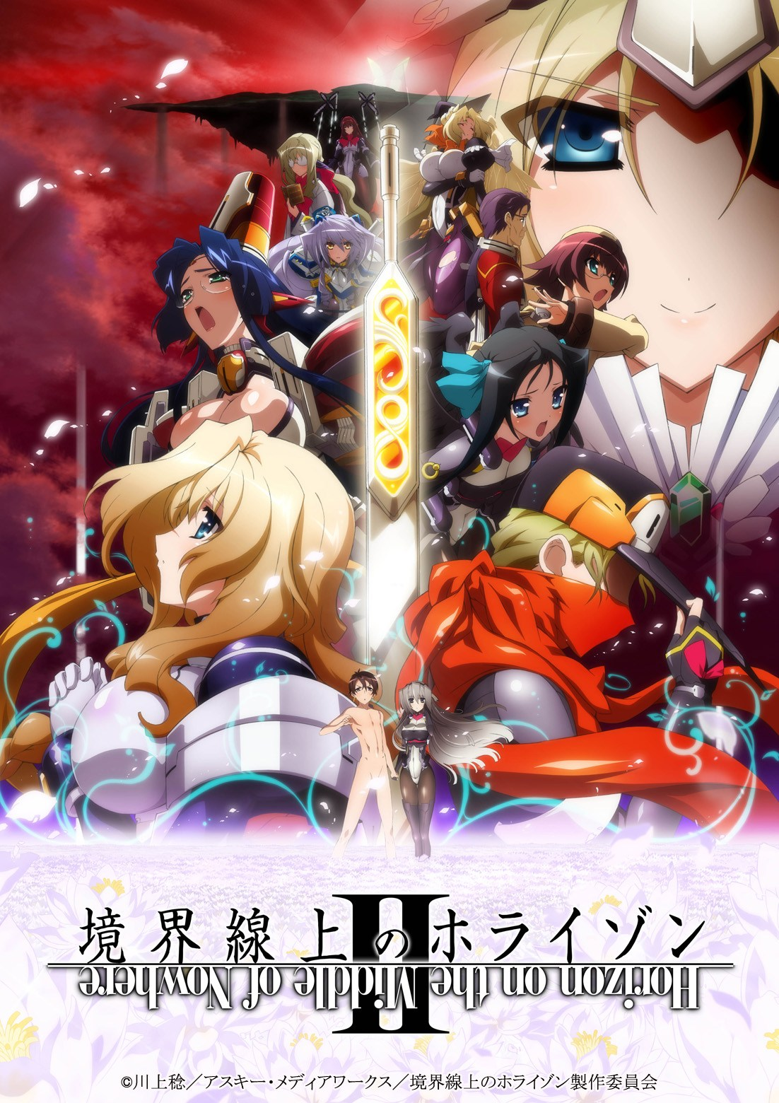 Poster of Horizon in the Middle of Nowhere XXI-PV