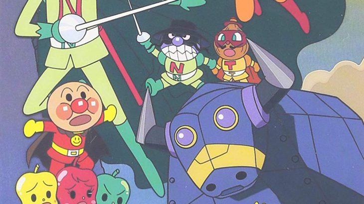 Cover image of Let's Go! Anpanman - The Amazing Naganegiman and Yakisobapanman