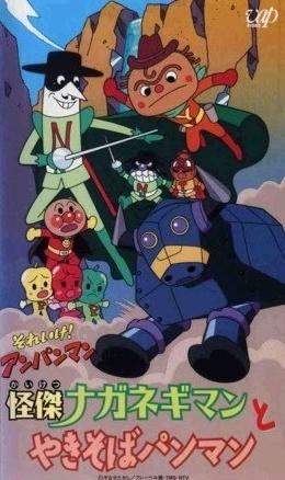 Poster of Let's Go! Anpanman - The Amazing Naganegiman and Yakisobapanman