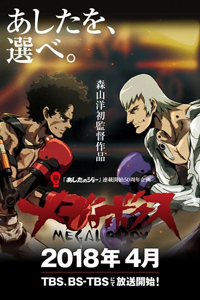 Poster of MEGALOBOX (Dub)