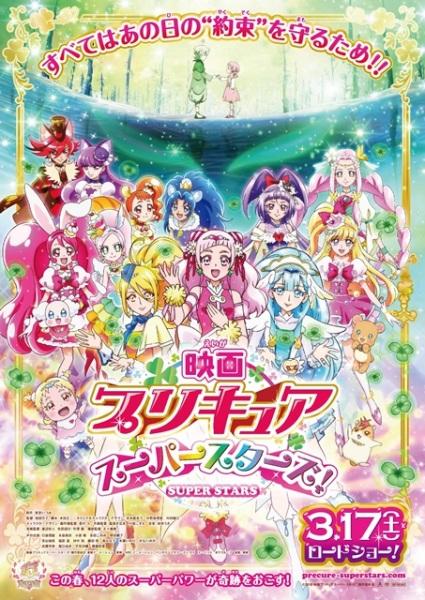 Poster of Precure Super Stars! Movie