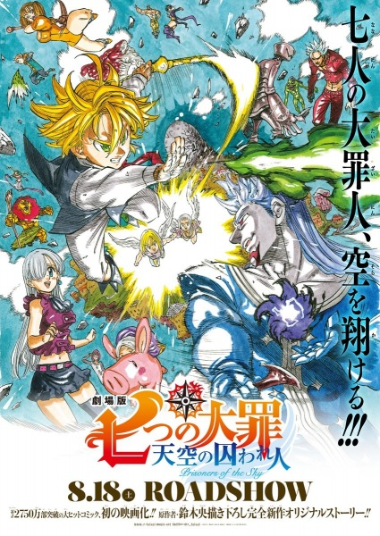 Poster of The Seven Deadly Sins the Movie: Prisoners of the Sky (Dub)