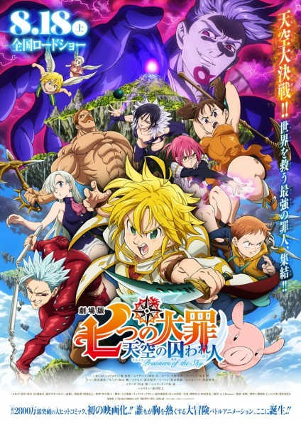 Poster of The Seven Deadly Sins the Movie: Prisoners of the Sky