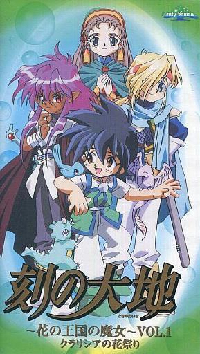 Poster of Toki no Daichi: Hana no Oukoku no Majo