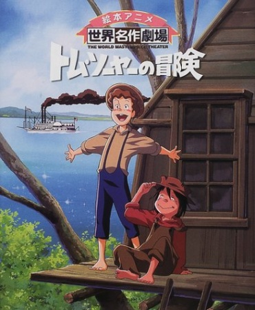 Poster of The Adventures of Tom Sawyer (Dub)