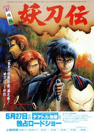 Poster of Wrath of the Ninja (Dub)