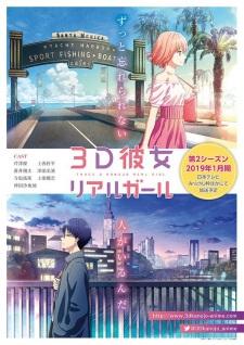 3D Girlfriend 2nd Season poster