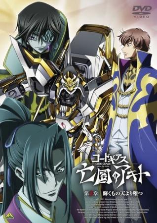 Code Geass: Akito the Exiled - The Brightness Falls (Dub)