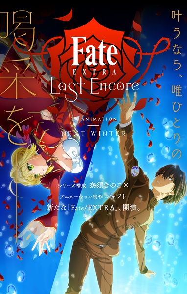 Fate/Extra - Last Encore (Dub) poster