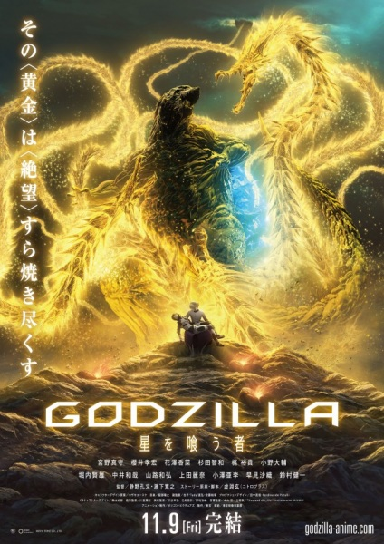 Poster of Godzilla: The Planet Eater (Dub)