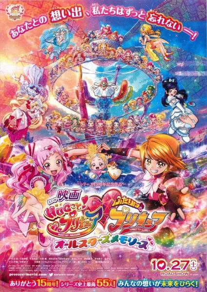 Poster of Hug tto! Precure♡Futari wa Precure Movie: All Stars Memories