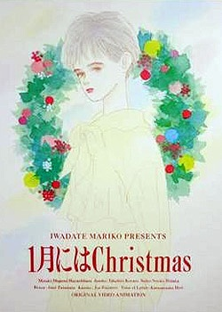 Christmas in January poster