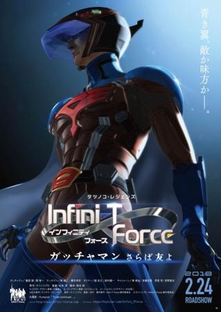 Infini-T Force Movie: Gatchaman - Saraba Tomo yo (Sub)
