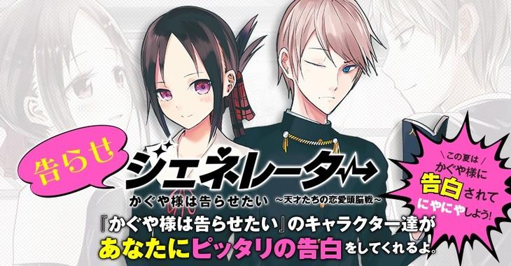 Cover image of Kaguya-sama: Love is War