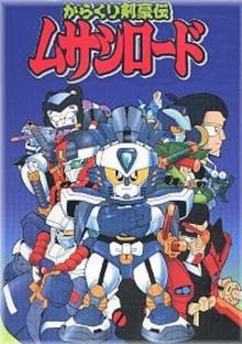 Poster of Musashi