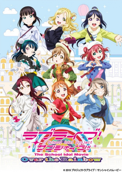 Love Live! Sunshine!! The School Idol Movie: Over the Rainbow poster
