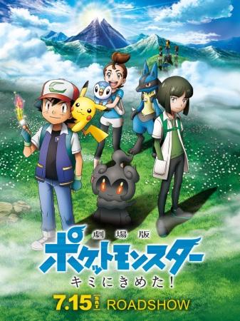 Pokémon the Movie: I Choose You! (Sub)