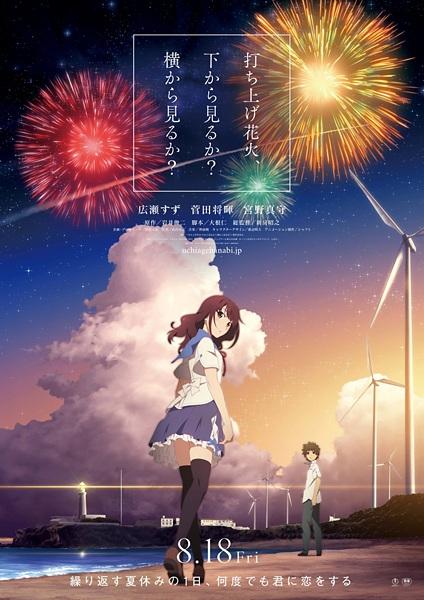 Fireworks (Dub) poster