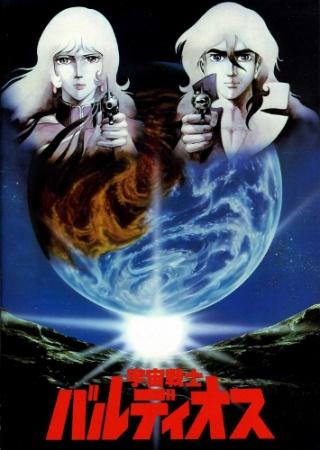 Space Warrior Baldios poster