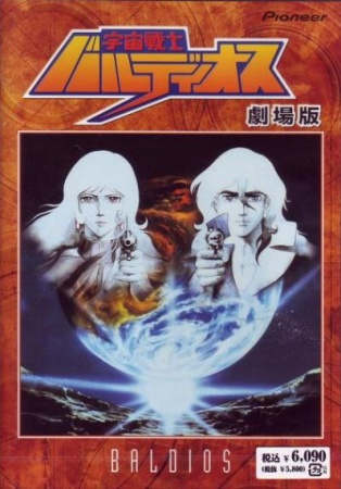 Space Warrior Bladios poster