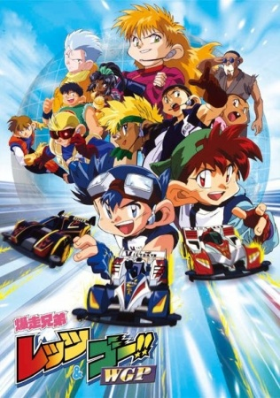 The Racing Brothers poster