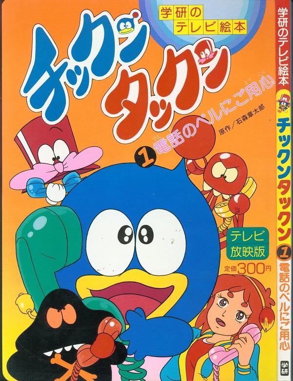 Chicken Takkun poster