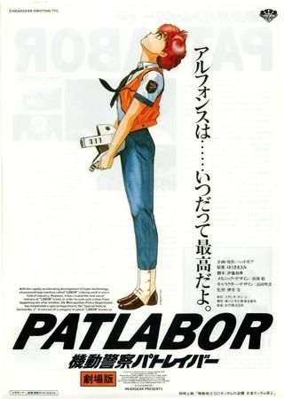 Kidou Keisatsu Patlabor (Dub)