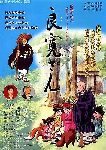 Poster of Ryokan-san