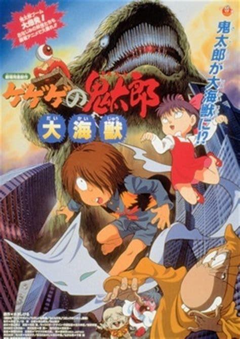 Gegege no Kitarou: Daikaijuu (Sub)