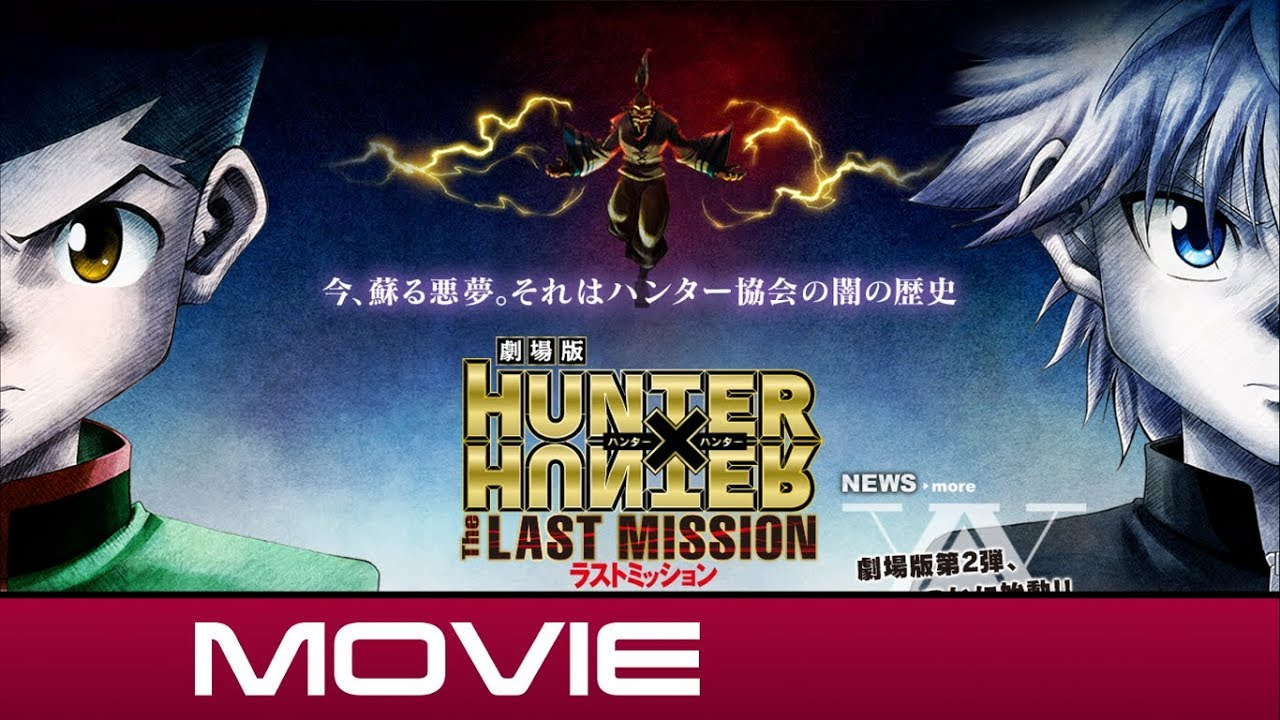 Cover image of Hunter x Hunter: The Last Mission (Dub)