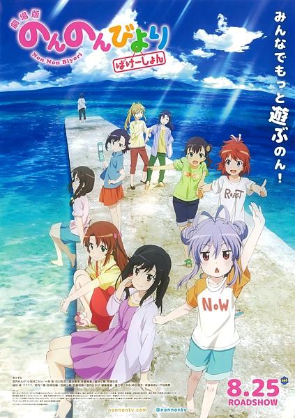 Poster of Non Non Biyori Vacation