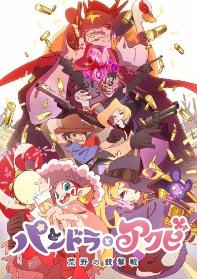 Poster of Pandora to Akubi