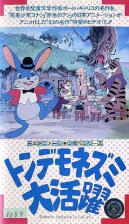 Poster of The Legend of Manxmouse