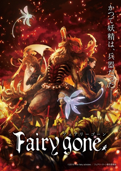 Fairy gone poster