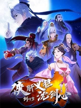 JX3: Chivalrous Hero Shen Jianxin (Sub)