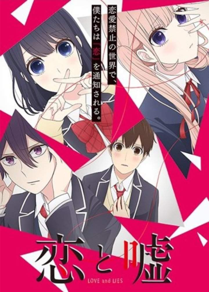Poster of Love and Lies - OVA