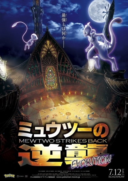 Pokemon Movie 22: Mewtwo no Gyakushuu Evolution (Sub)