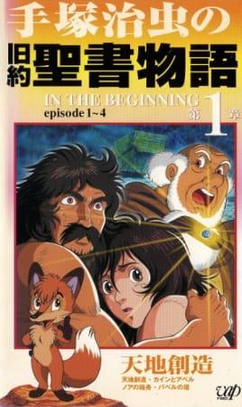 Tezuka Osamu no Kyuuyaku Seisho Monogatari: In the Beginning (Dub)