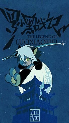 Poster of The Legend of Luo Xiaohei