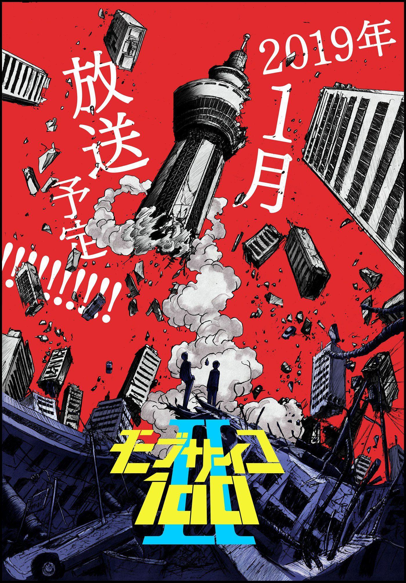 Poster of Mob Psycho 100 II (Dub)