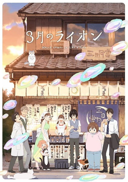 March Comes in Like a Lion 2 (Dub) poster