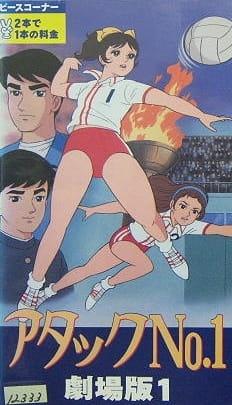 Attack No.1 Movie 1 poster