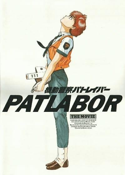 Kidou Keisatsu Patlabor the Movie (Dub)