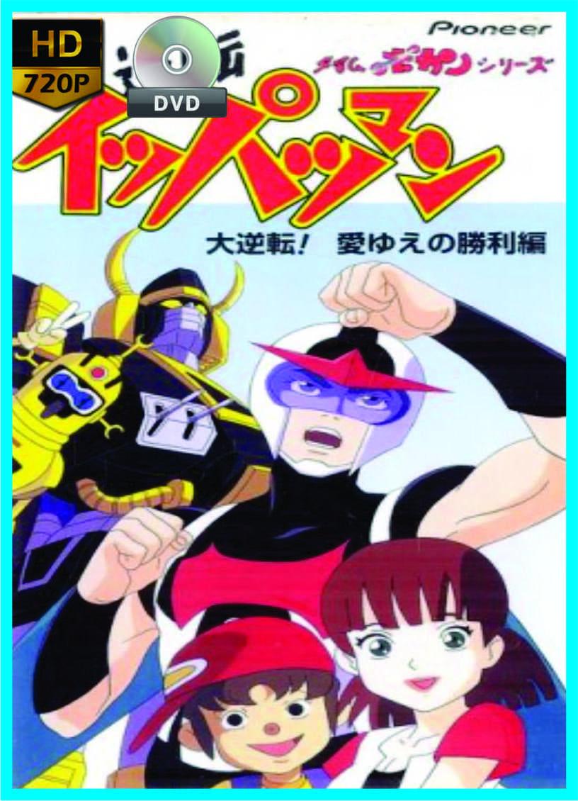 Time Bokan Series: Gyakuten Ippatsuman (Sub)
